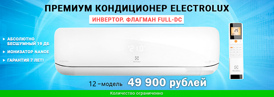 Кондиционер Electrolux