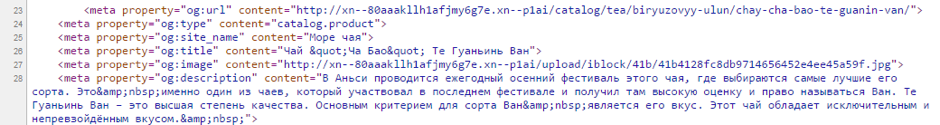 Пример микроразметки на сайте