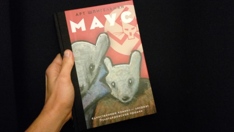 essays on maus by art spiegelman Maus by art spiegelman this essay maus by art spiegelman and other 63,000+ term papers, college essay examples and free essays are available now on reviewessayscom autor: reviewessays • december 8, 2010 • essay • 493 words (2 pages) • 682 views.