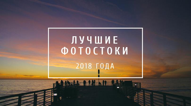 Лучшие фотостоки 2018 года